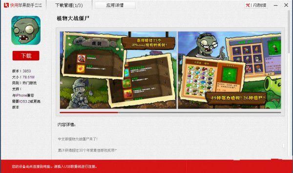快用苹果助手闪退解决之道_www.feifeishijie.cn