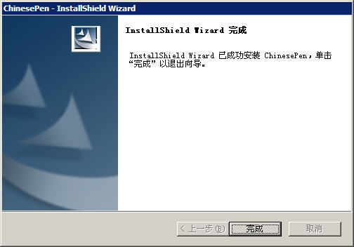 捷通华声录易手写输入法V6.0 简体中文官方安装版