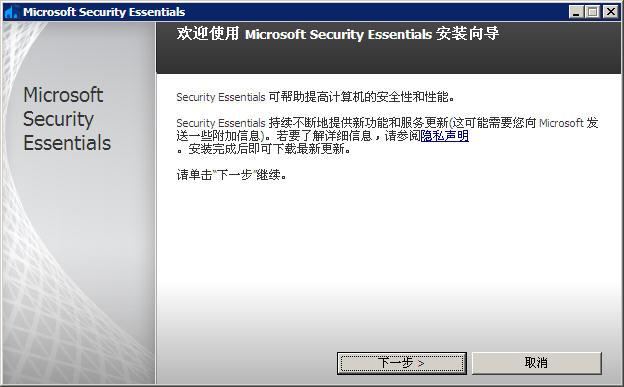 微软杀毒MSE V2.0 Beta 64Bit 简体中文官方安装版