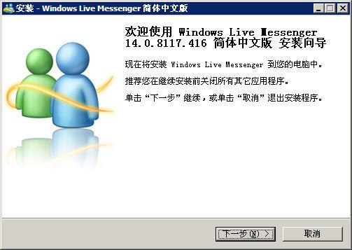 Windows Live MessengerV14.0.8117.416 不带广告优化安装版