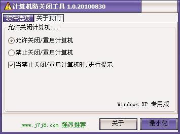 计算机防关闭工具V1.0 简体中文绿色免费版