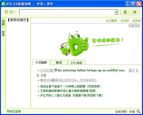 沪江小D桌面英语词典 V2.0.2 简体中文绿色免