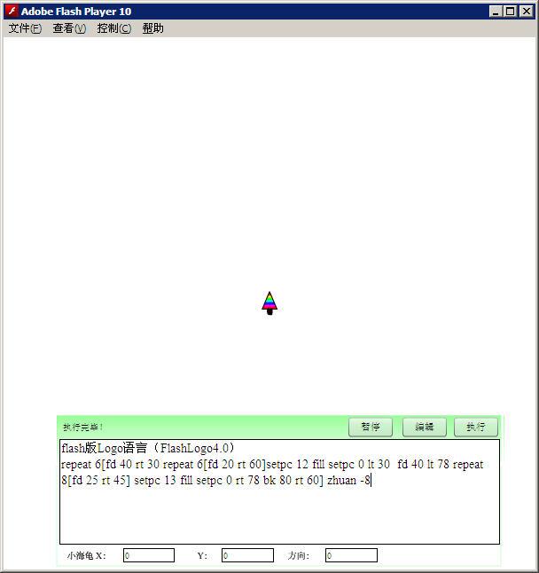LOGO语言V4.0 Flash版 简体中文绿色免费版