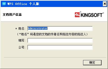 WPS Office 2010(6.6.0.2461)简体中文优化安装版