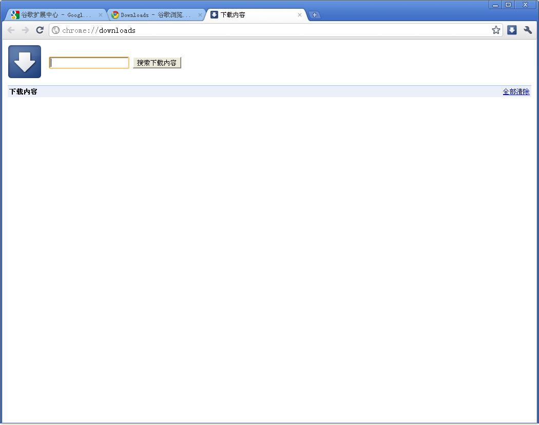 谷歌浏览器下载助手插件V2.0 官方安装版
