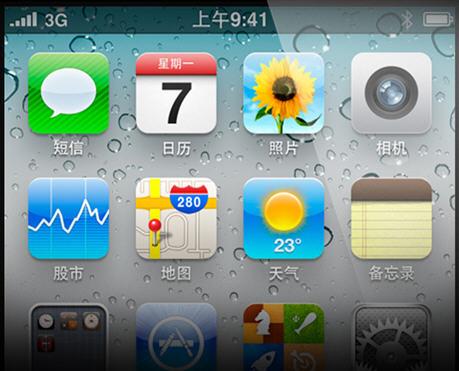 iPhone4 销售状态查询工具V1.0 官方安装版