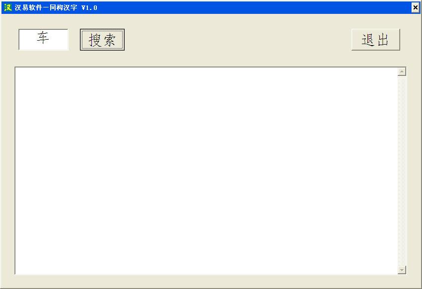 野字的笔顺笔画顺序图-汉字同构笔顺查询V1.0 绿色免费版大图预览 汉字同构笔顺查询V1.0 绿