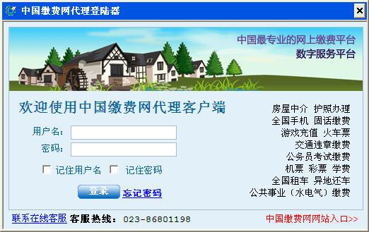 中国缴费网缴费软件V1.0 绿色免费版