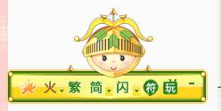 火星文输入法V2.9.6 官方中文安装版