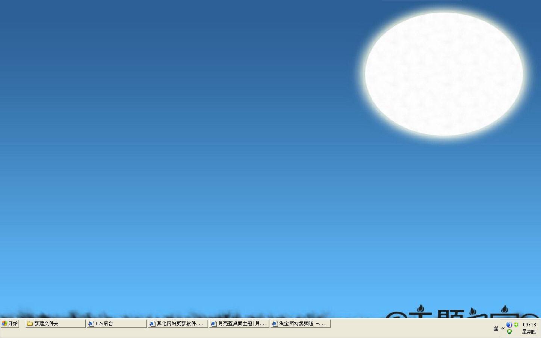 月亮蓝桌面主题