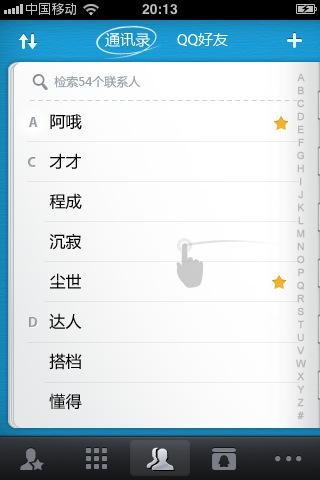 QQ通讯录V4.9 安卓版