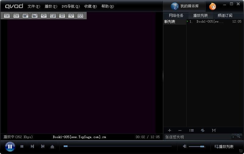 快播QvodPlayerV3.5.0.65 官方增强安装版