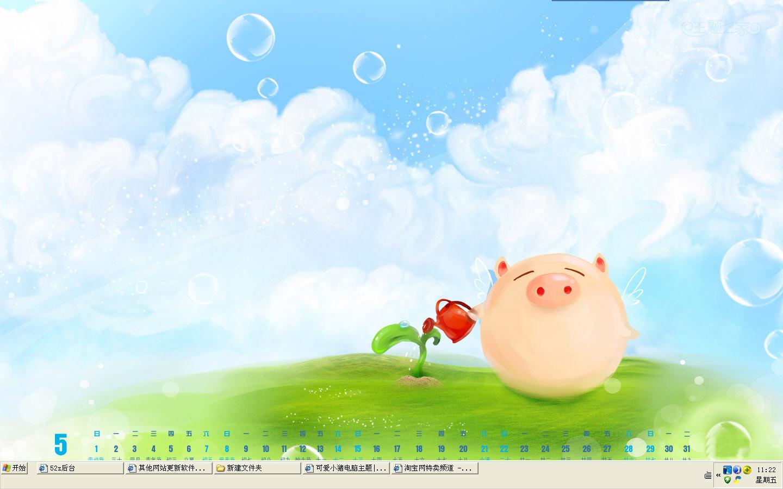 首页 应用软件 桌面工具 可爱小猪电脑主题   软件截图