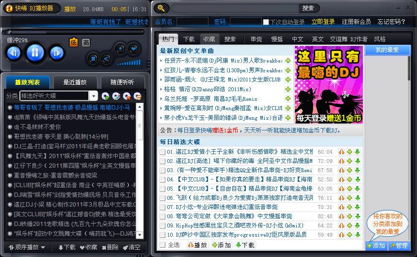 快嗨DJ播放器V1.4 简体中文版截图1