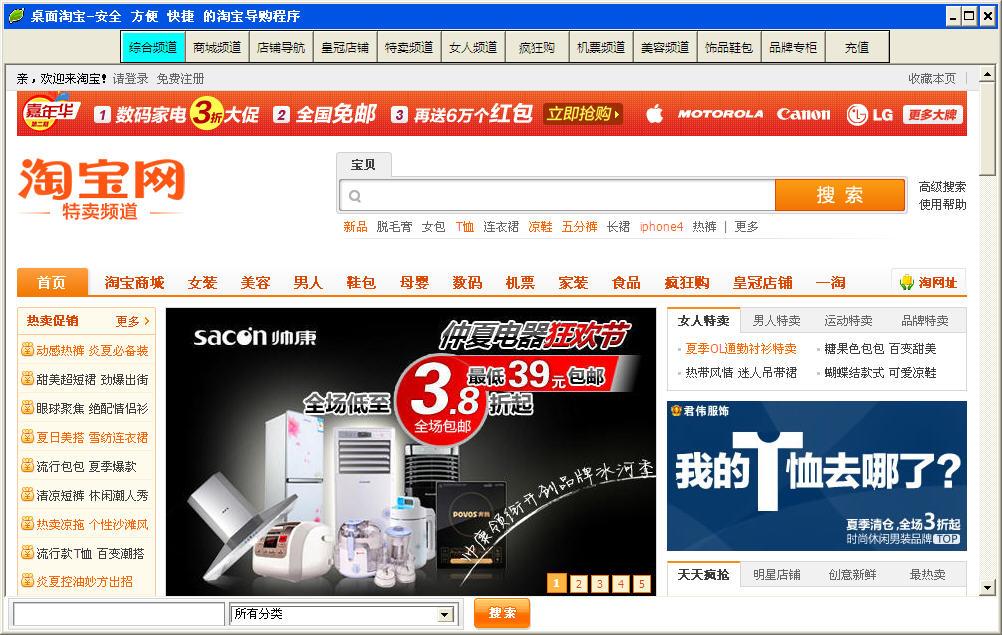 淘宝桌面V1.2 简体中文绿色免费版