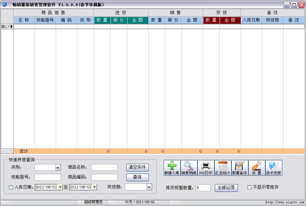 畅销服装销售管理软件V4.9.9.6 绿色免费版