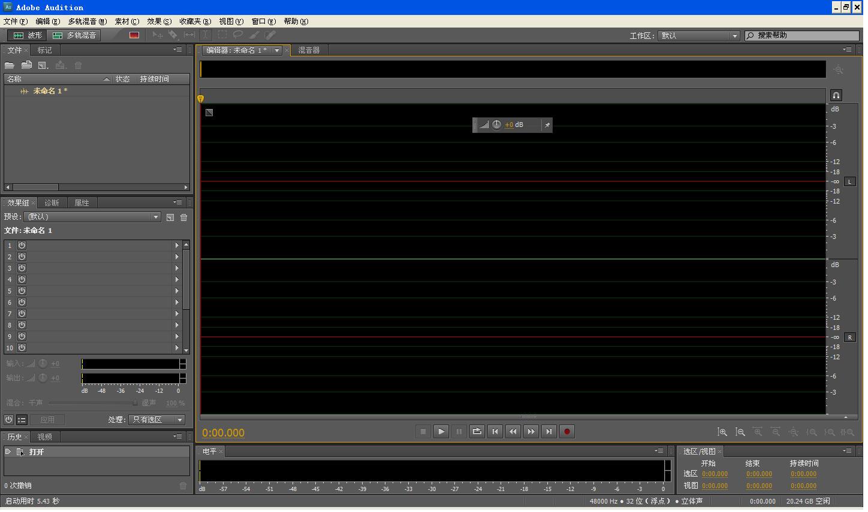 Adobe Audition CS(专业音频编辑软件)V5.5 汉化绿色精简版
