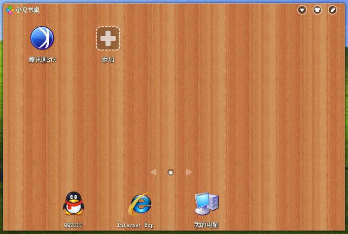 小Q书桌V2.5.1277 简体中文绿色免费版