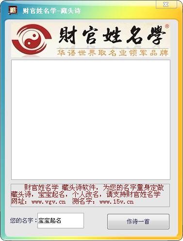 财官姓名学藏头诗软件V1.12 绿色免费版下载_财官姓名学藏头诗软件