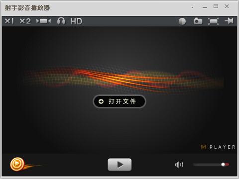 射手影音播放器V3.7.2437 便携版