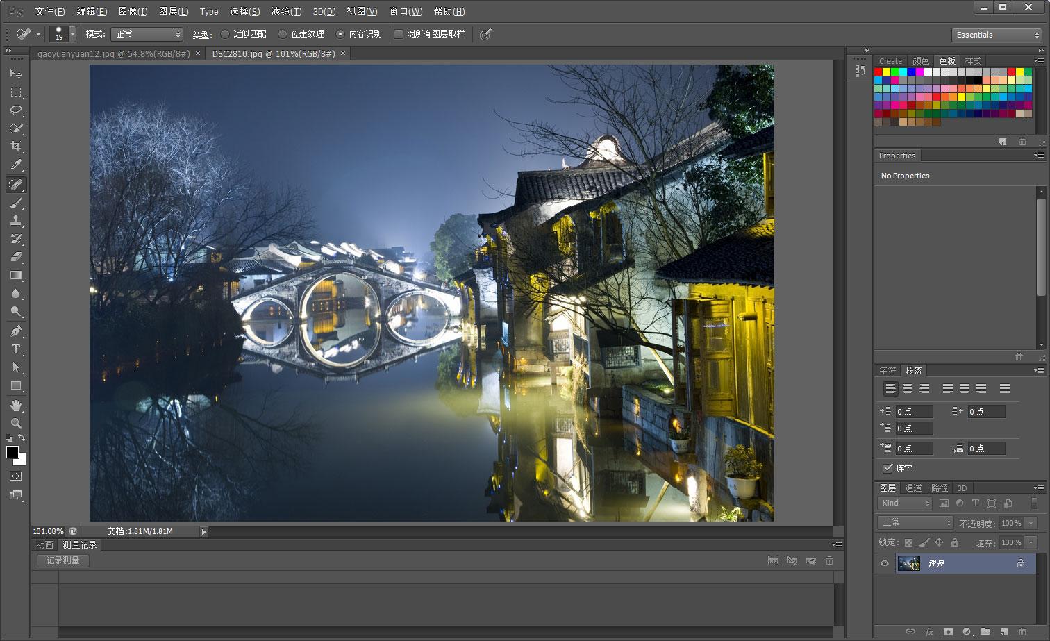 Adobe Photoshop CS6(图片处理软件)V13.1.3 Extended 官方精简中文版