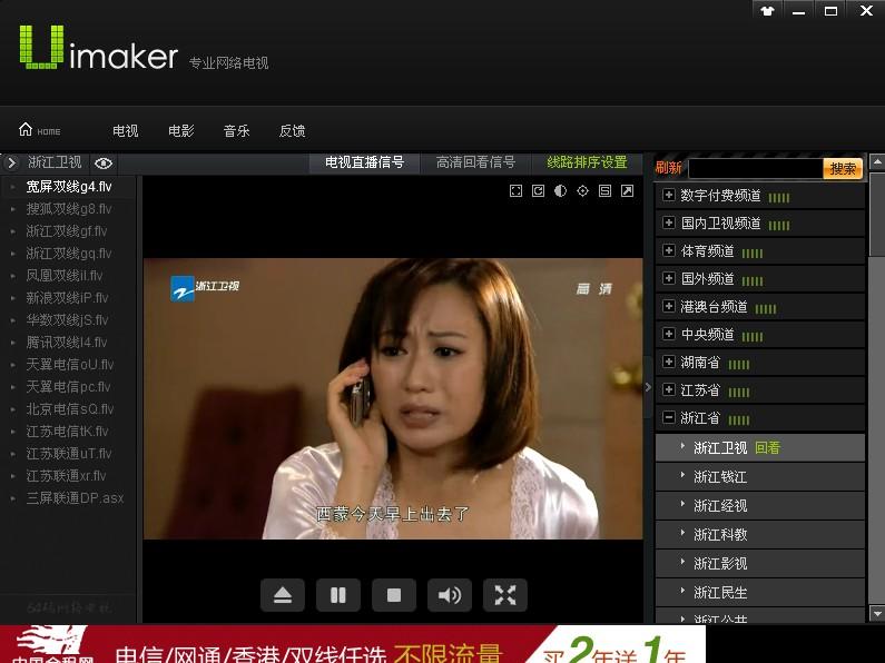 夏玲影音V1.0 简体中文绿色免费版