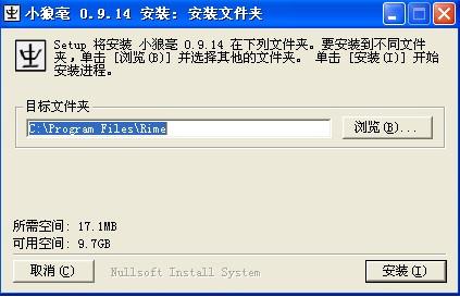 小狼毫输入法V0.9.14 简体中文官方安装版