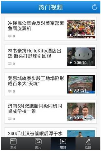 腾讯新闻手机客户端V4.5.2 安卓版