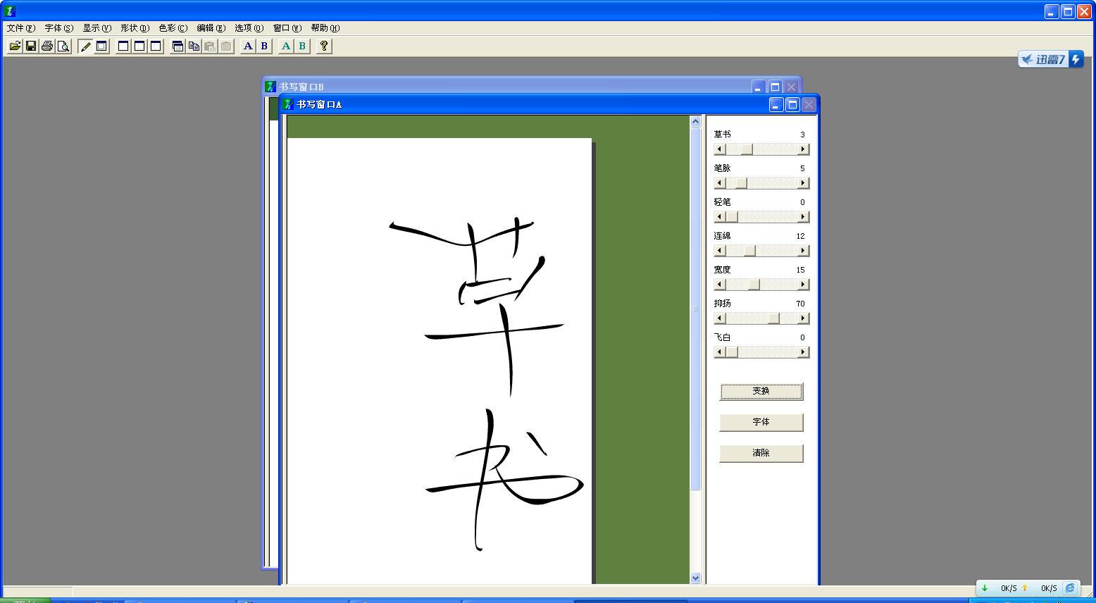 草书字体转换器图片