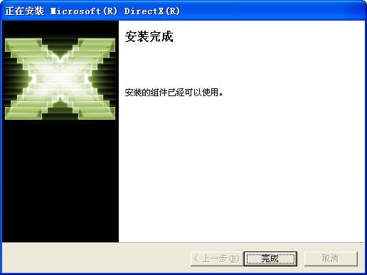 DirectX9.0cV9.0 多语言完全安装版