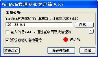 WorkWin管理专家V10.0.22 官方版