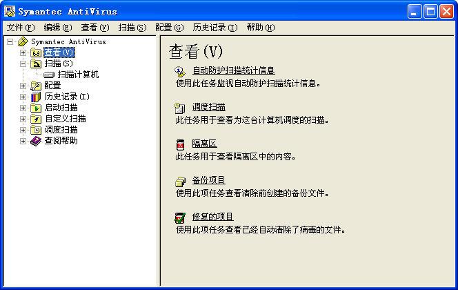 诺顿Norton AntiVirus9.0.0.338官方简体中文企业版