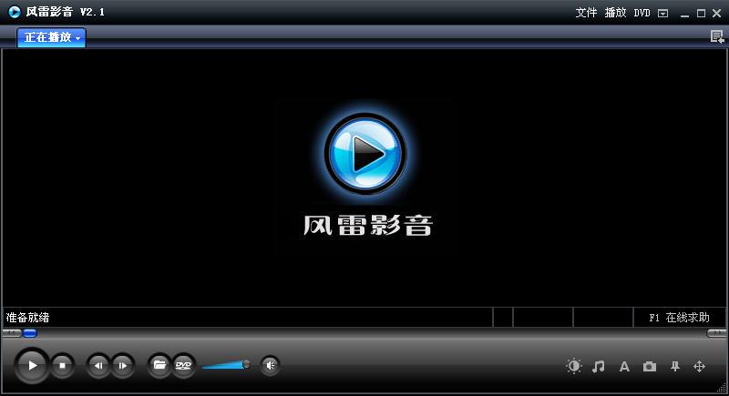 风雷影音V2.1.0.5 免费版