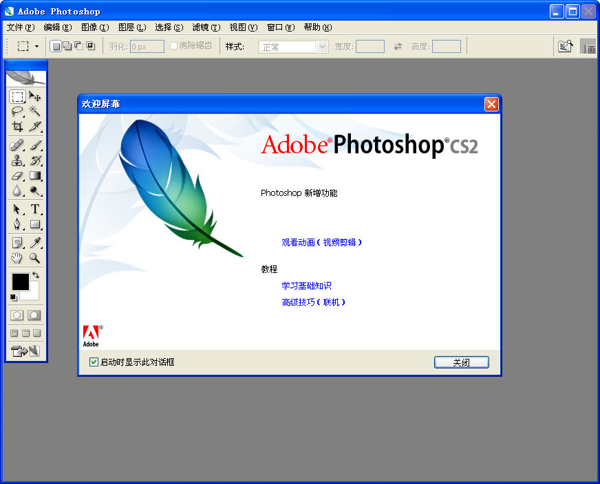 Adobe Photoshop CS2V9.0 简体中文正式版