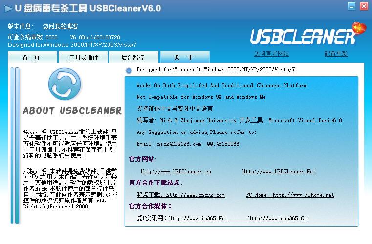 USBCleaner(U盘杀毒工具)V6.0 Build 20101017 绿色免费版