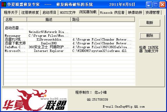 系统修复专家V1.0 绿色免费版