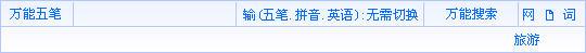 万能五笔输入法2006v6.5简体综合词库版