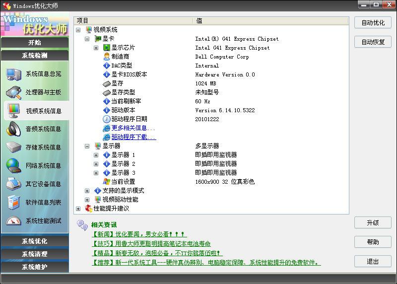 Windows优化大师V7.99Build10.621绿色中文标准版