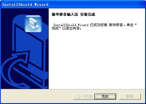 新华拼音输入法v5.6简体中文正式版
