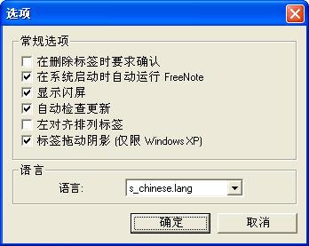FreeNoteV1.261 中文绿色特别版