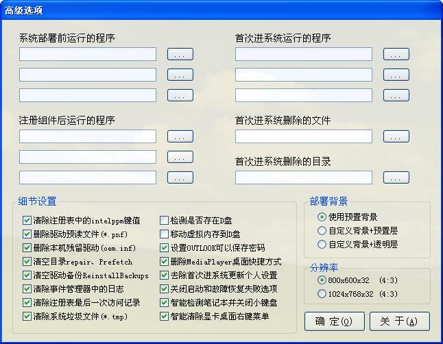 一键封装工具DprepV5.5(2009FINAL)中文绿色免费版