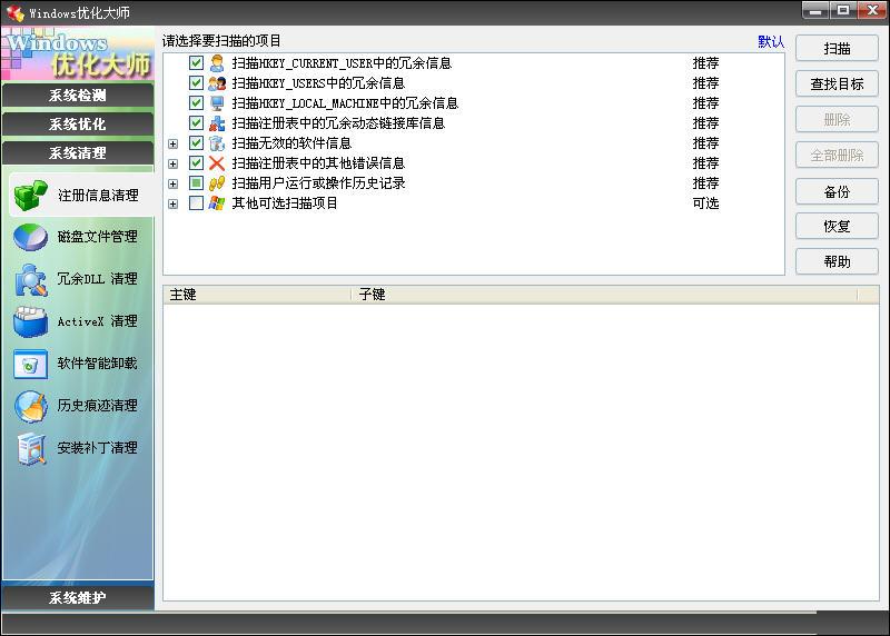 Windows优化大师专业版V7.87 Build8.1121MyCrack 特别绿色版