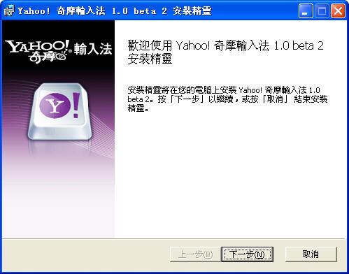 Yahoo!奇摩输入法(注音、传统注音、仓颉跟简易)beta2 简体中文版