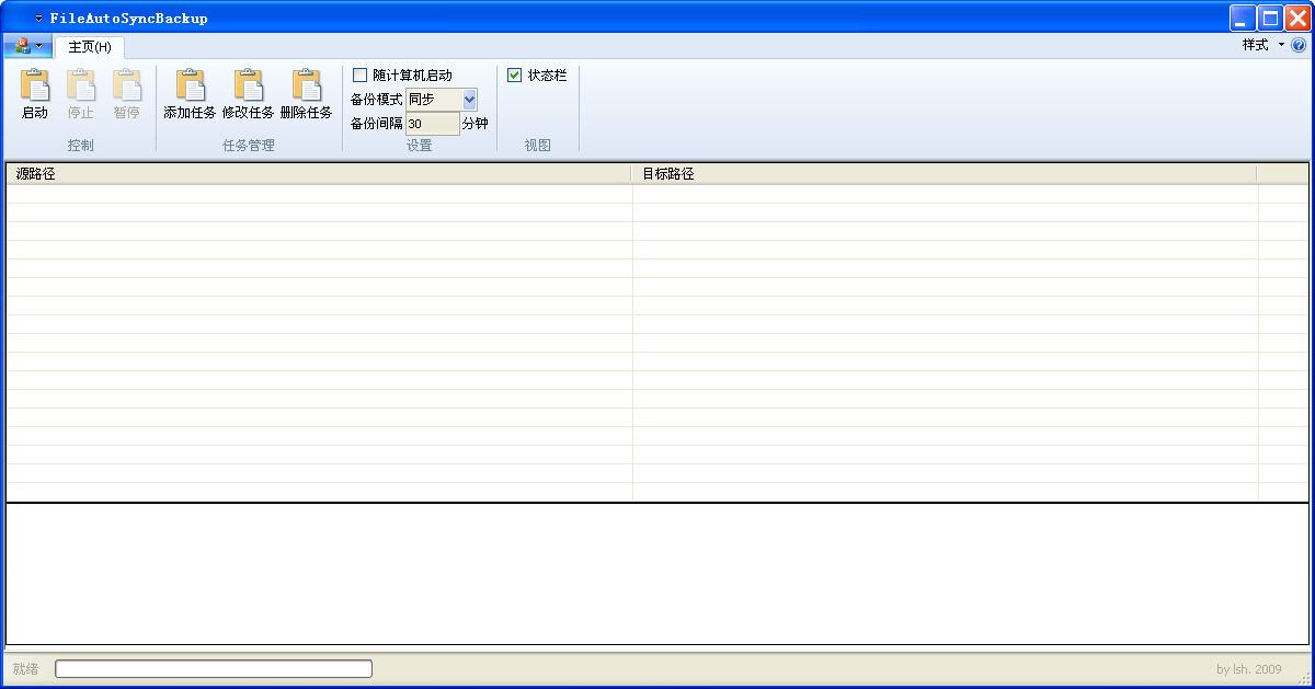 文件自动同步备份(同步、增量两种备份模式)V2.2绿色中文免费版