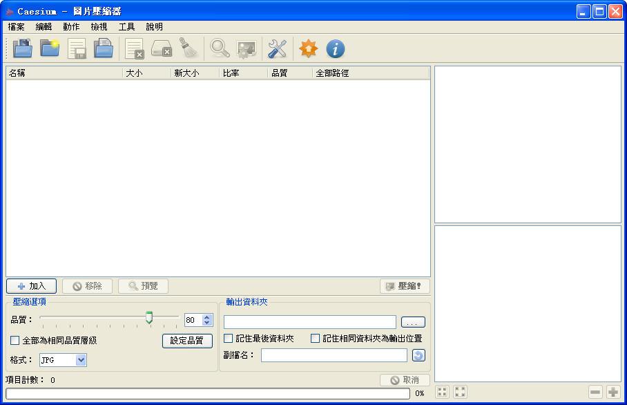 图片大小处理软件_CaesiumV1.7.0下载_飞翔下