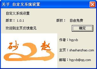 自定义系统设置V1.0.1 绿色中文免费版