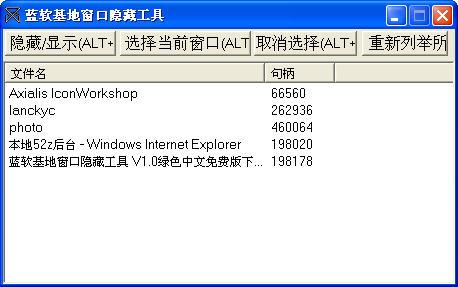 蓝软基地窗口隐藏工具V1.0绿色中文免费版