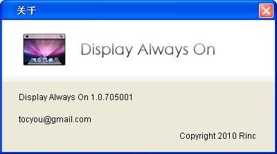 Display Always OnV0.1.705001绿色中文免费版