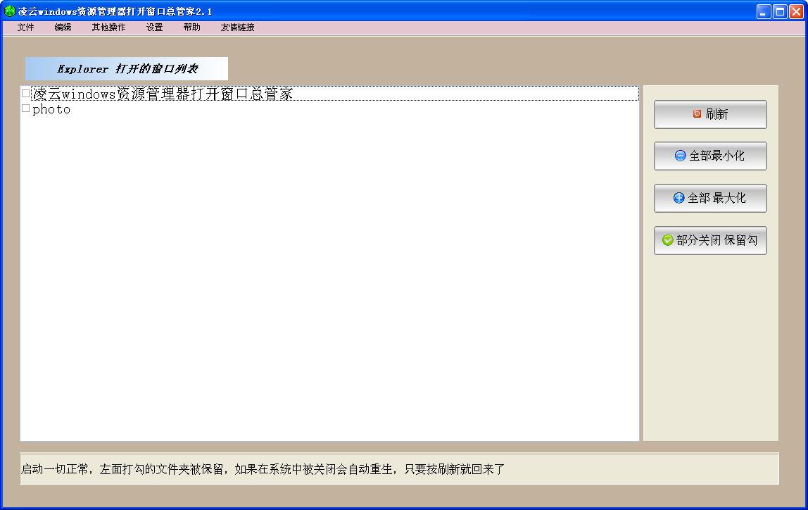 凌云资源管理器打开窗口总管家V2.2 绿色中文免费版