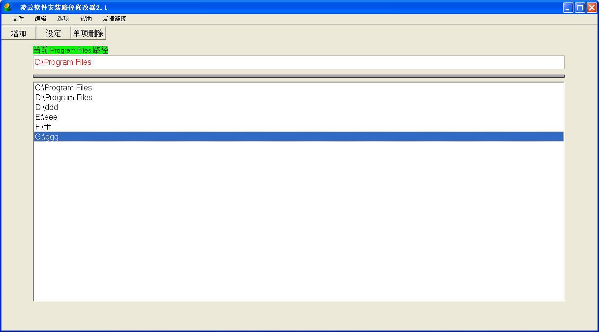 凌云软件安装路径修改器V2.1 绿色免费版